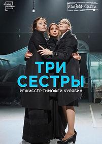 the three sisters ru.jpg