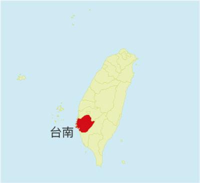 諾資合作據點 台南