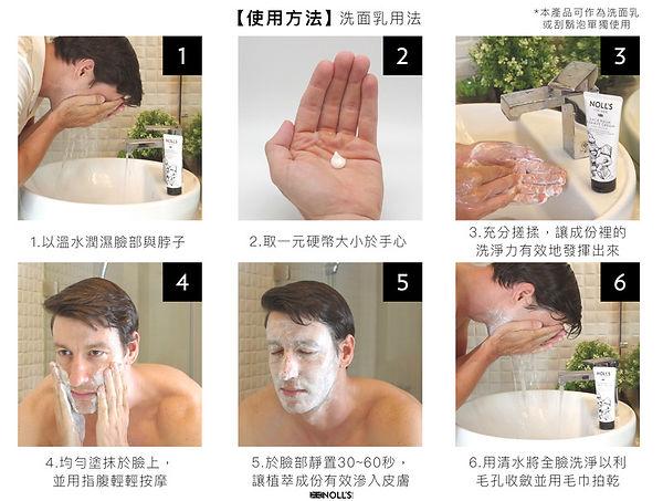 使用方式 洗面乳.jpg
