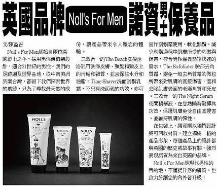 諾資 Noll's For Men 報紙文章露出