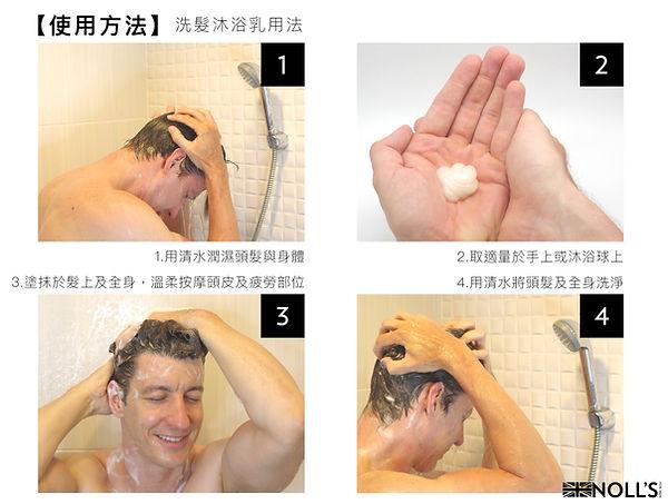 使用方式 洗髮乳.jpg