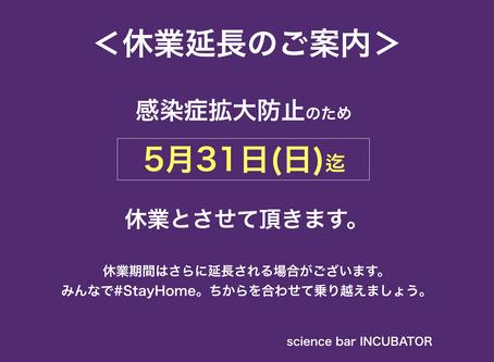 臨時休業の延長お知らせ
