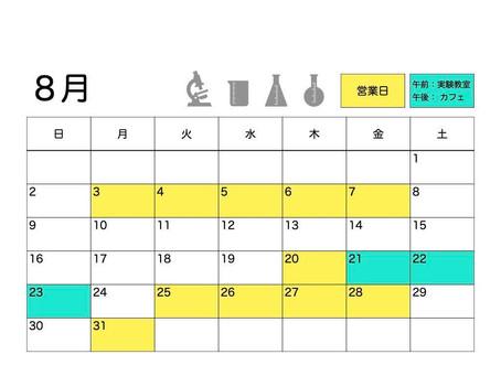 8月のcafe営業日