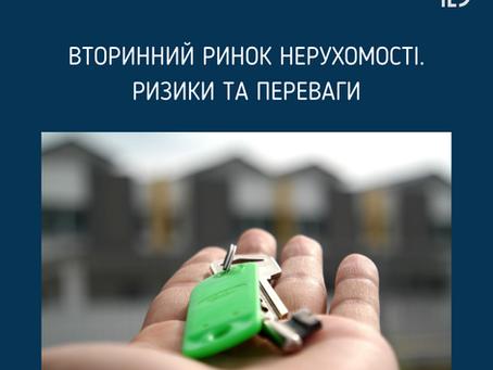 Вторинний ринок нерухомості. Ризики та переваги.