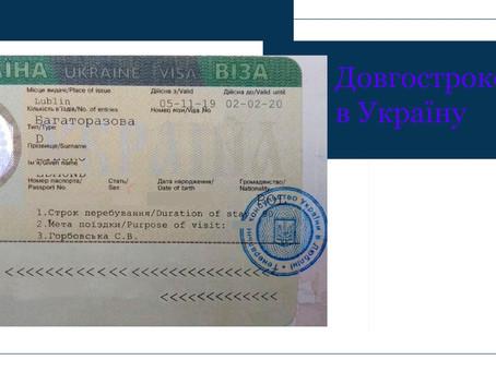 Довгострокова віза в Україну