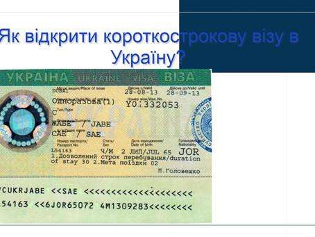 Як іноземцям з країн, з якими Україна не має безвізового режиму, приїхати в Україну?