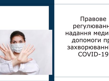 Правове регулювання надання медичної допомоги при захворюванні на COVID-19