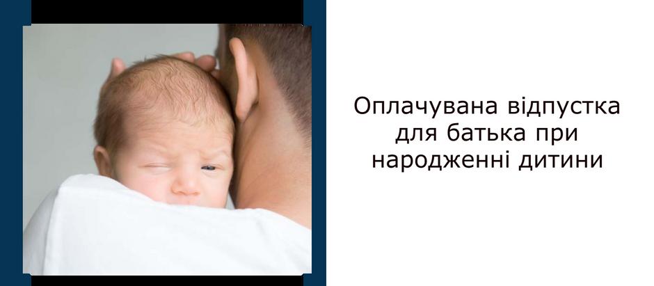 Оплачувана відпустка для батька при народженні дитини