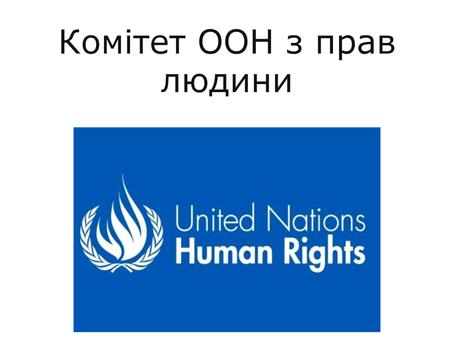 Комітет ООН з прав людини