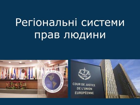 Регіональні системи прав людини