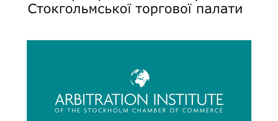 Арбітражний інститут Стокгольмської торгової палати