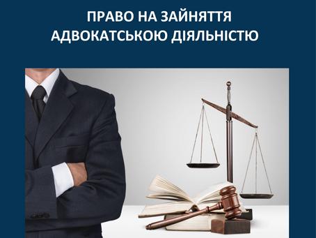 Право на зайняття адвокатською діяльністю.