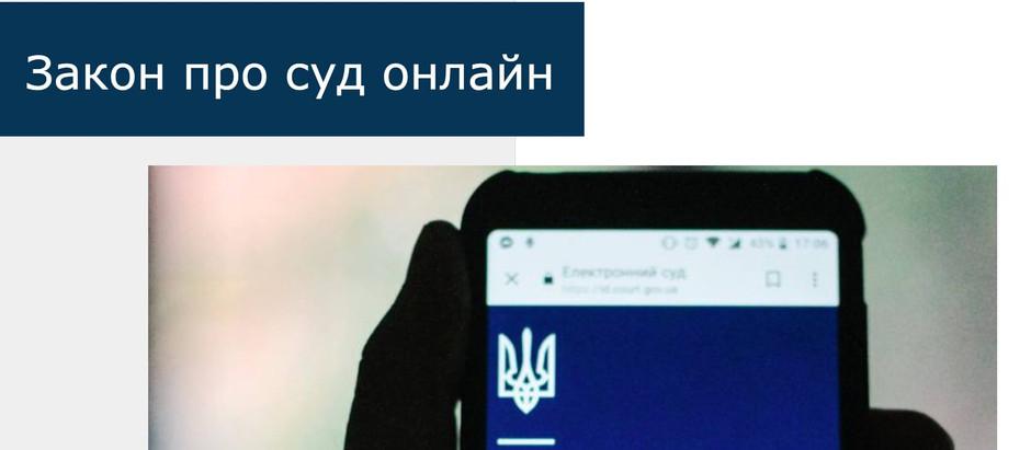 Закон про суд онлайн