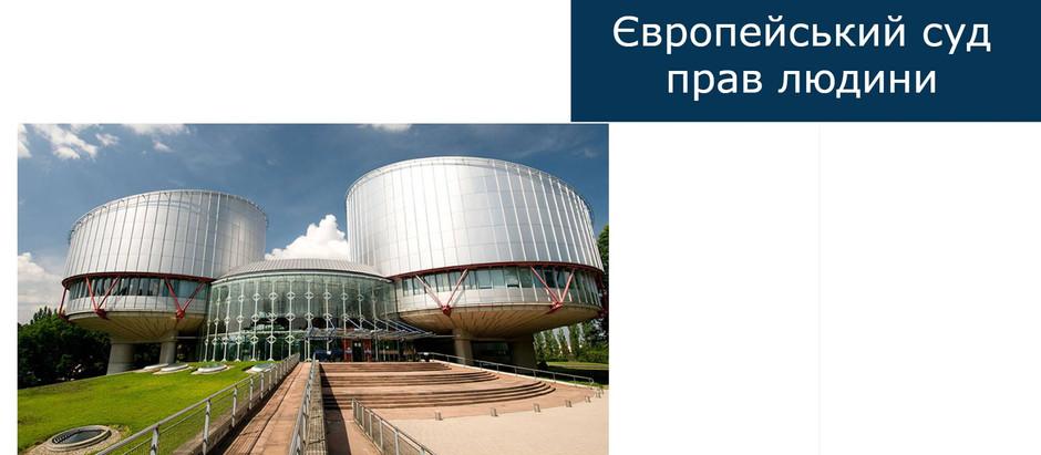 Європейський суд прав людини