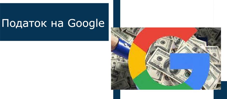 Податок на Google