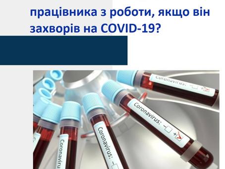 Чи є законним звільнення працівника з роботи, якщо він захворів на COVID-19?