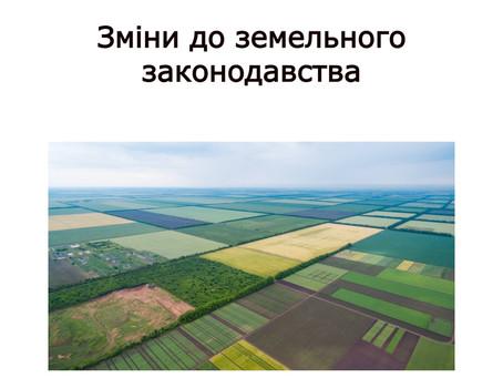 Зміни до земельного законодавства