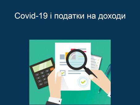 Covid-19 і податки на доходи