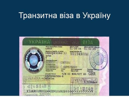 Транзитна віза в Україну