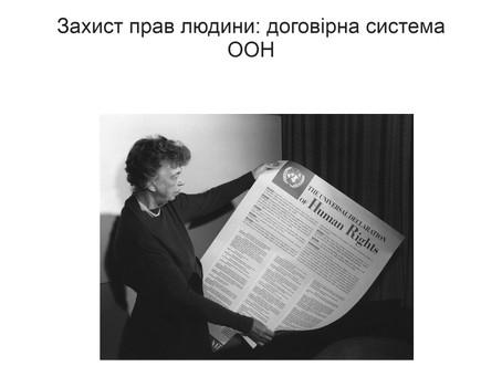 Захист прав людини: договірна система ООН