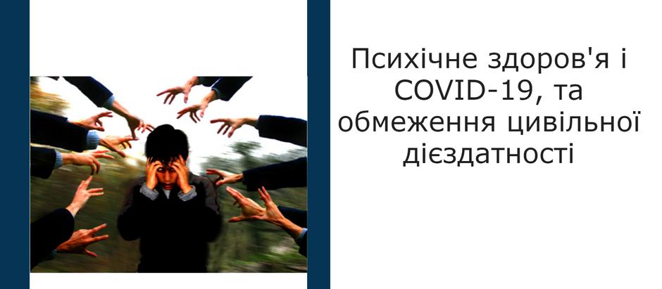 Психічне здоров'я і Covid-19, та обмеження цивільної дієздатності