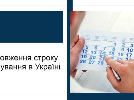Продовження строку перебування в Україні