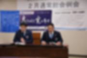 2月通常総会例会 ホームページ写真_190221_0009.jpg