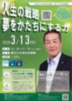 A4たて_表面 [3月].jpg