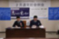2月通常総会例会 ホームページ写真_190221_0013.jpg
