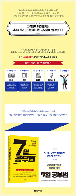 7일 공부법_상세페이지