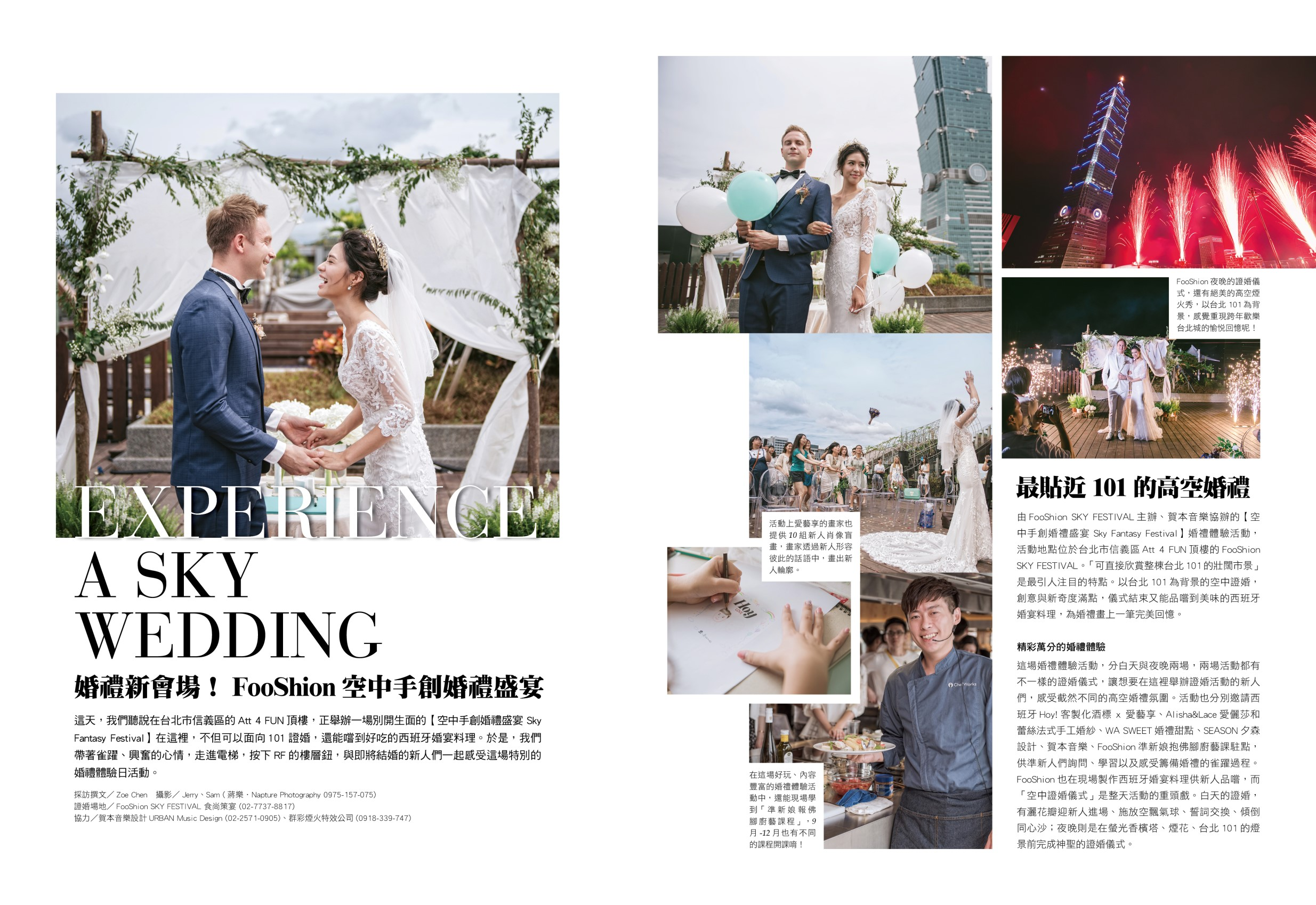 Taipei 101 Sky Wedding 專訪