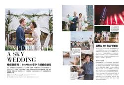 Taipei 101 Sky Wedding 專訪