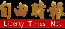 自由時報logo.png