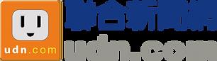 聯合新聞網logo.png