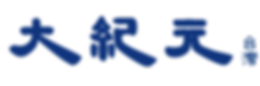 大紀元logo.png