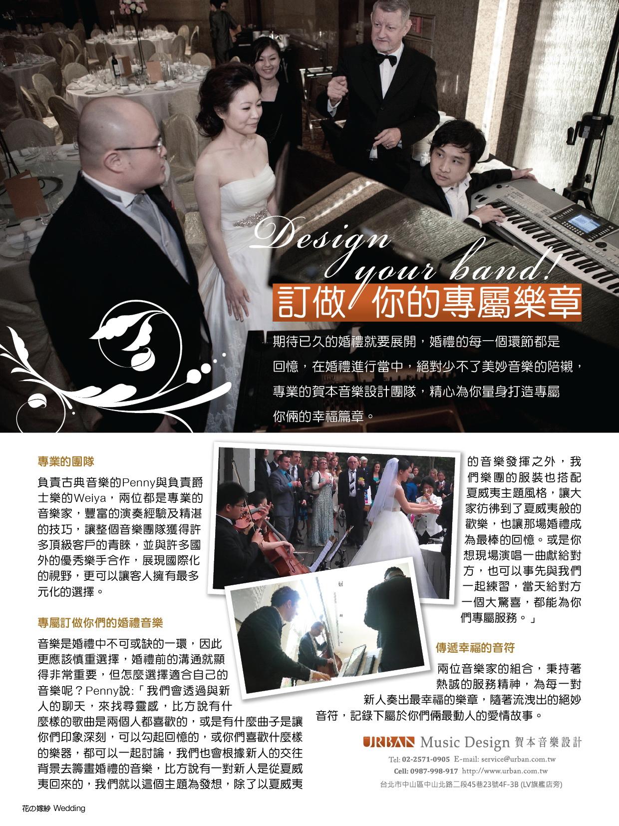 花嫁9月專訪