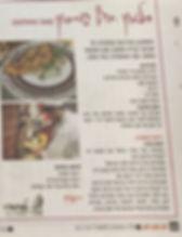 סלומון חוף גורדון - דגיםבמסעדת תל אביבההה