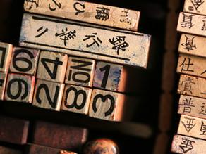 戦略人事に転換する⑥:日本の人事制度の特徴(その2)