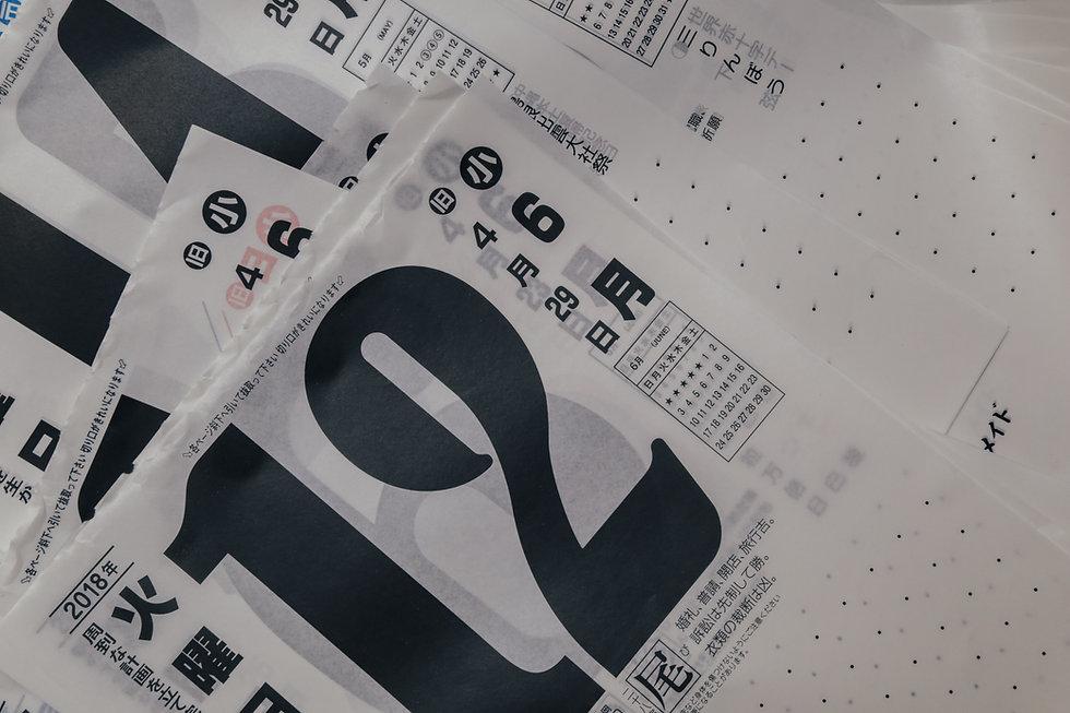 Japanese Calendar