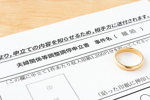 離婚 離婚調停 家事調停 家庭裁判所 夫婦 もめ事 調停 審判 申立書
