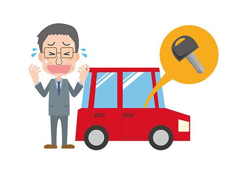 車 鍵 とじ込み 困る 男性 焦る