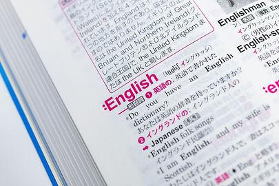 英語日語詞典