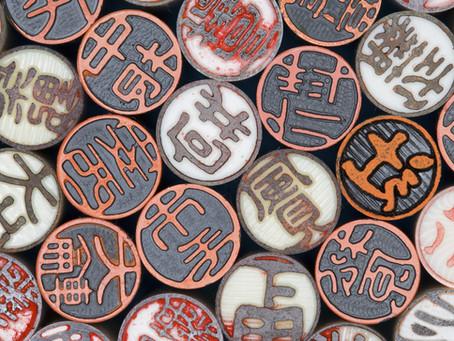 Let's discuss hanko~ The Japan Times紙記事について議論する~朝英語の会京阪神@オンライン 11/7(土)& 11/12(木)