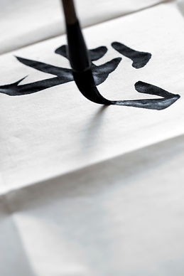 Calligraphy (1 to 10 words or dates)