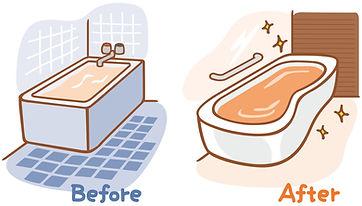 お風呂のビフォーアフター