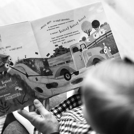 Perché è importante leggere ai bambini sin dai primi mesi?