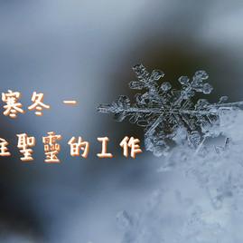 寒冬 - 傳承生生不息