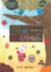20181106_11月号絵本表紙.png