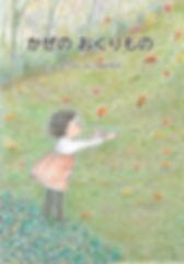 にじいろ10月号 2.jpg