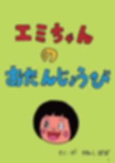 にじいろ11月号_ページ_02.png